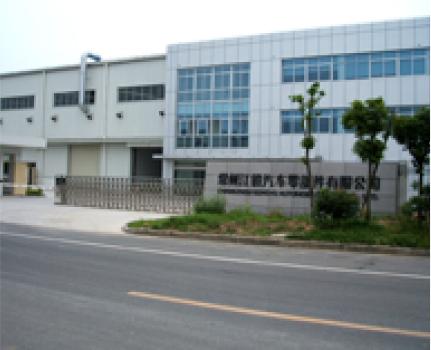 常州江鍛汽車零部件有限公司