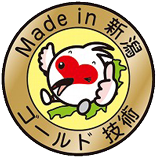 made in 新潟 ゴールド技術